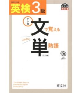 CD付 英検3級 文で覚える単熟語 三訂版(旺文社英検書)
