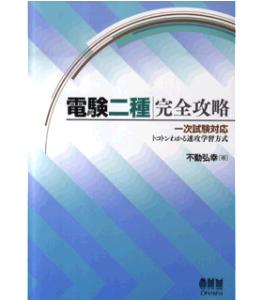 電験二種完全攻略-一次試験対応・トコトンわかる速攻学習方式—(LICENCE BOOKS)