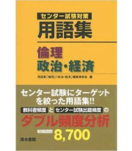 用語集倫理 政治・経済―センター試験対策