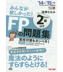 みんなが欲しかった! FPの問題集 2級・AFP 2014-2015年