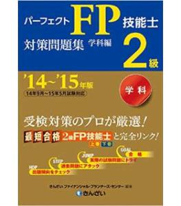 パーフェクトFP技能士2級対策問題集・学科編('14~'15年版)