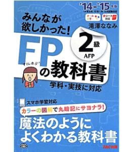 みんなが欲しかった! FPの教科書 2級・AFP 2014-2015年