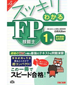 スッキリわかる FP技能士1級 学科基礎・応用対策 2014-2015年(スッキリわかるシリーズ)
