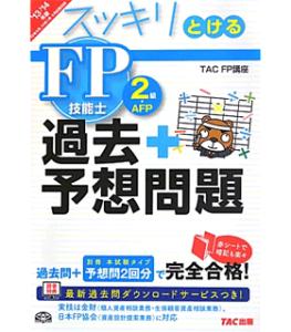 スッキリとける 過去+予想問題 FP技能士2級・AFP 2014-2015年(スッキリわかるシリーズ)