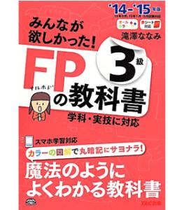 みんなが欲しかった! FPの教科書 3級 2014-2015年
