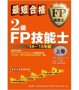 最短合格 2級FP技能士 上巻('14~'15年版)