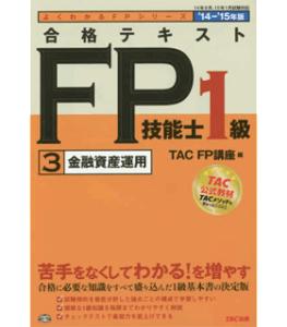 合格テキスト FP技能士1級(3) 金融資産運用 2014-2015年(よくわかるFPシリーズ)