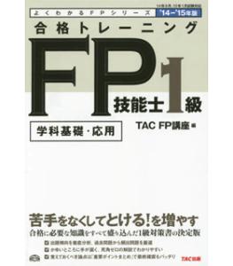 合格トレーニング FP技能士1級 2014-2015年(よくわかるFPシリーズ)