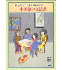 Why?にこたえるはじめての中国語の文法書