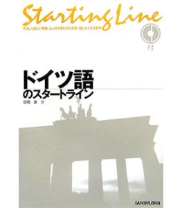 ドイツ語のスタートライン (Starting Line-やさしく詳しい解説・しっかり身に付く文法・話したくなる表現-)