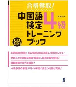 CD2枚付 合格奪取! 中国語検定4級 トレーニングブック