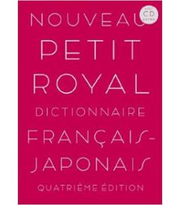 【CD-Extra付】プチ・ロワイヤル仏和辞典 第4版