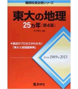 東大の地理25カ年[第4版](難関校過去問シリーズ)