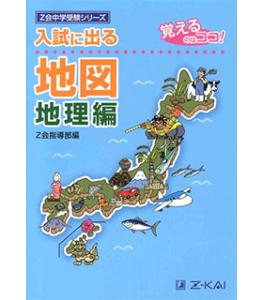 入試に出る地図 地理編―覚えるのはココ!(Z会中学受験シリーズ)