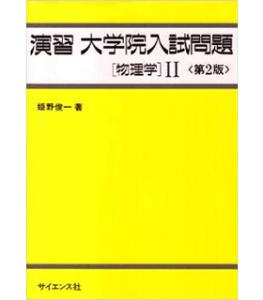 演習大学院入試問題(物理学)II