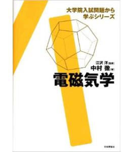 電磁気学 (大学院入試問題から学ぶシリーズ)