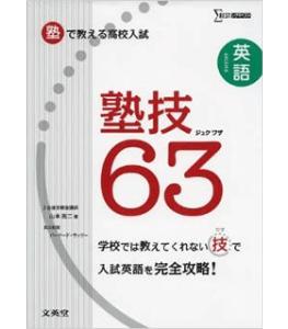 塾で教える高校入試 英語 塾技63 (シグマベスト)