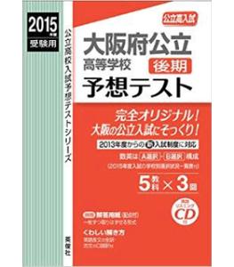 大阪府公立高等学校後期 予想テスト 2015年度受験用 赤本 60271 (公立高校入試予想テストシリーズ)