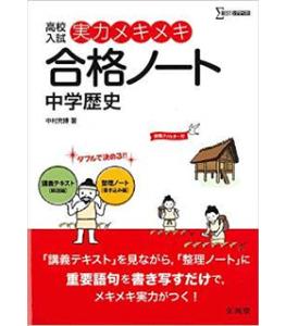 高校入試実力メキメキ合格ノート 中学歴史 新装版