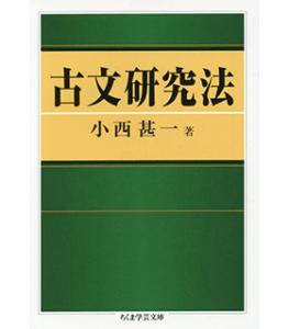 古文研究法(ちくま学芸文庫)
