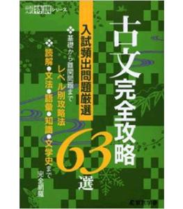 古文完全攻略63選―入試頻出問題厳選(高校入試特訓シリーズ)