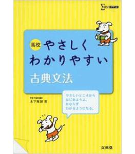 高校やさしくわかりやすい古典文法(シグマベスト)