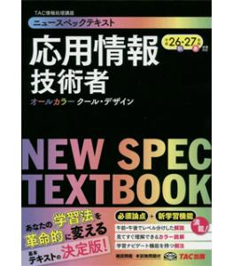 ニュースペックテキスト 応用情報技術者 平成26・27年(情報処理技術者試験)