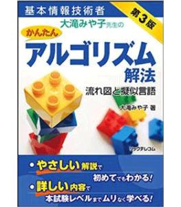 基本情報技術者 大滝みや子先生のかんたんアルゴリズム解法 ~流れ図と擬似言語~ 第3版