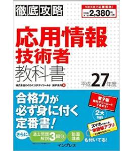 徹底攻略 応用情報技術者教科書 平成27年度(Tettei Kouryaku JOHO SHORI)