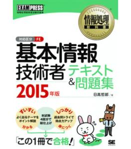 情報処理教科書 基本情報技術者 テキスト&問題集 2015年版