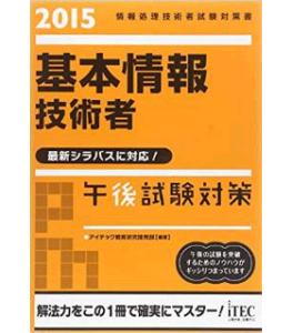 2015 基本情報技術者午後試験対策(午後問題対策シリーズ)