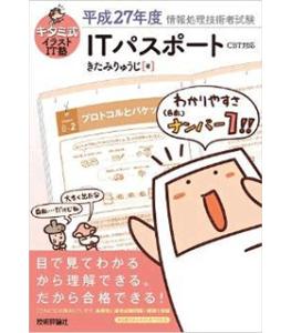 キタミ式イラストIT塾 ITパスポート 平成27年度 CBT対応