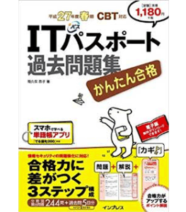 かんたん合格 ITパスポート過去問題集 平成27年度春期 CBT対応 (Tettei Kouryaku JOHO SHORI)