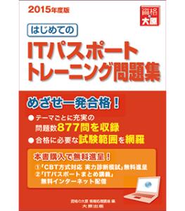 はじめてのITパスポートトレーニング問題集(2015年度版)