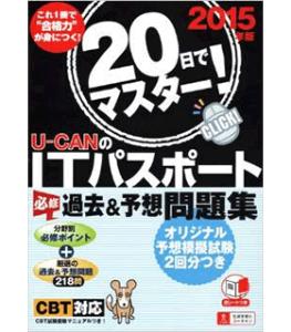 20日でマスター! 2015年版 U-CANのITパスポート 必修 過去&予想問題集 (ユーキャンの資格試験シリーズ)