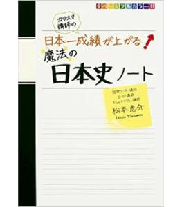 カリスマ講師の 日本一成績が上がる魔法の日本史ノート