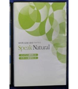 英語教材 スピークナチュラル SpeakNatural