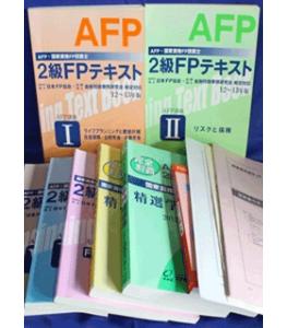 FPK研修センター FP技能検定2級 教材セット
