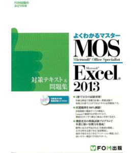 よくわかるマスター Microsoft Office Specialist Microsoft Excel 2013 対策テキスト&問題集(FOM出版のみどりの本)
