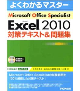 Microsoft Office Specialist Microsoft Excel 2010 対策テキスト&問題集(よくわかるマスター)