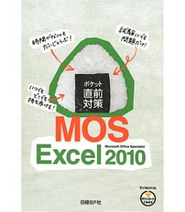 ポケット直前対策 MOS EXCEL 2010(MOS対策シリーズ)