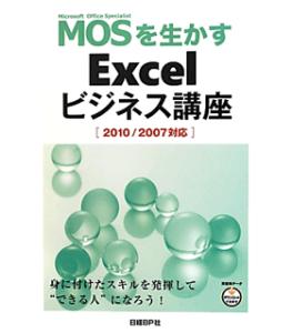 MOSを生かす EXCELビジネス講座[2010/2007対応]