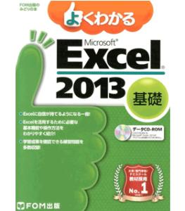 よくわかる Microsoft Excel 2013 基礎(FOM出版のみどりの本)