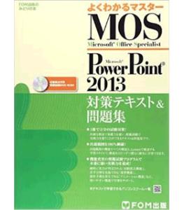 Microsoft Office Specialist Microsoft PowerPoint 2013 対策テキスト&問題集(よくわかるマスター)