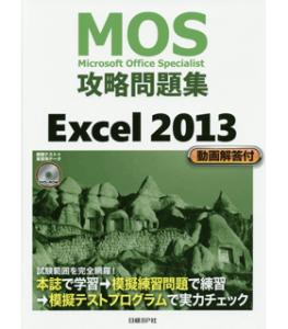 MOS攻略問題集 Excel 2013(MOS攻略問題集シリーズ)