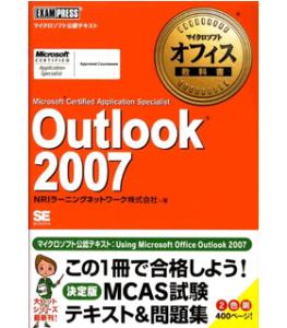 マイクロソフト オフィス教科書 Outlook 2007(Microsoft Certified Application Specialist) (マイクロソフトオフィス教科書)