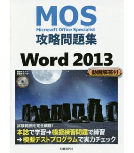 MOS攻略問題集 Word 2013(MOS攻略問題集シリーズ)