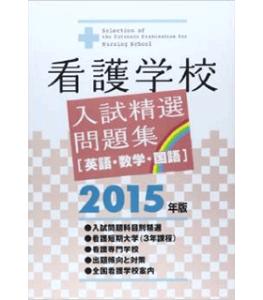 看護学校入試精選問題集 2015年版