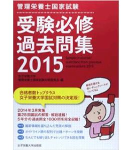 管理栄養士国家試験受験必修過去問集(2015)