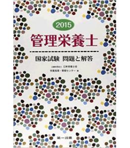 管理栄養士国家試験 問題と解答(2015)